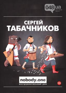 Куда пойти в Одессе: афиша мероприятий на эти выходные, - ФОТО, фото-4