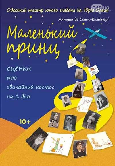 Куда пойти в Одессе: афиша мероприятий на эти выходные, - ФОТО, фото-1