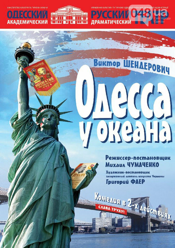 Куда пойти в Одессе: афиша мероприятий на эти выходные, - ФОТО, фото-9