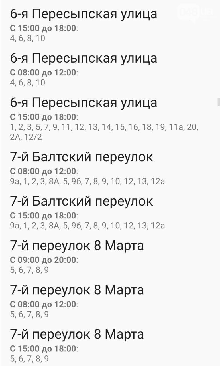 Отключения света в Одессе завтра: график на 7 октября15