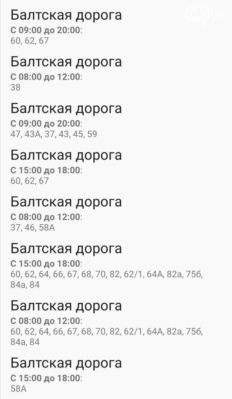 Отключения света в Одессе завтра: график на 7 октября23