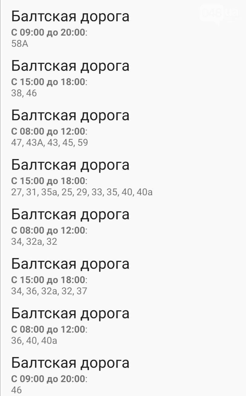 Отключения света в Одессе завтра: график на 7 октября24