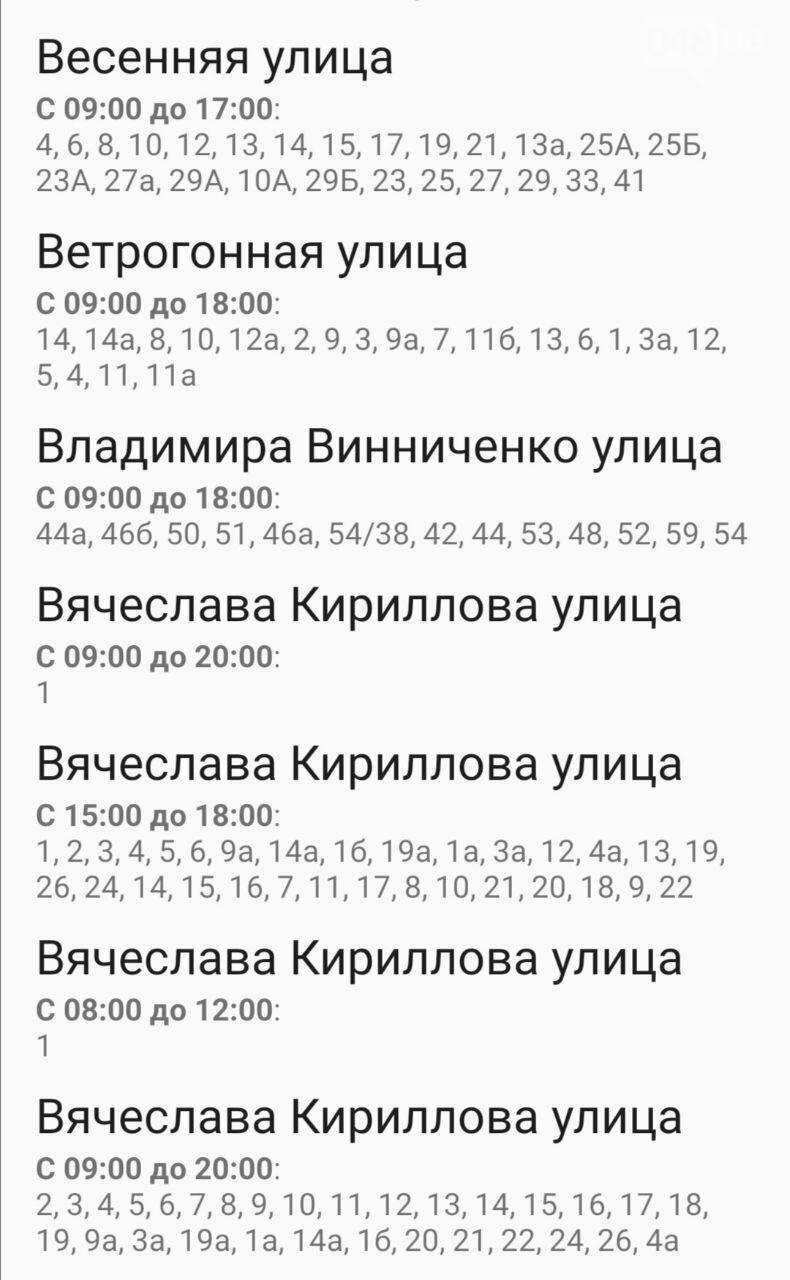 Отключения света в Одессе завтра: график на 7 октября26
