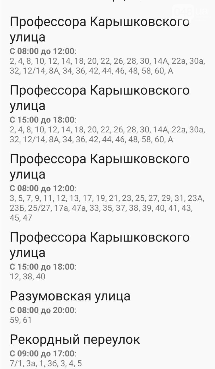 Отключения света в Одессе завтра: график на 7 октября44
