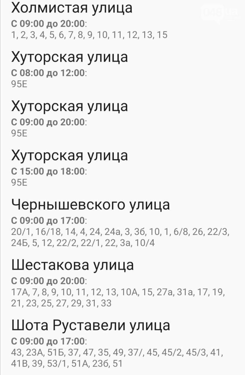 Отключения света в Одессе завтра: график на 7 октября50