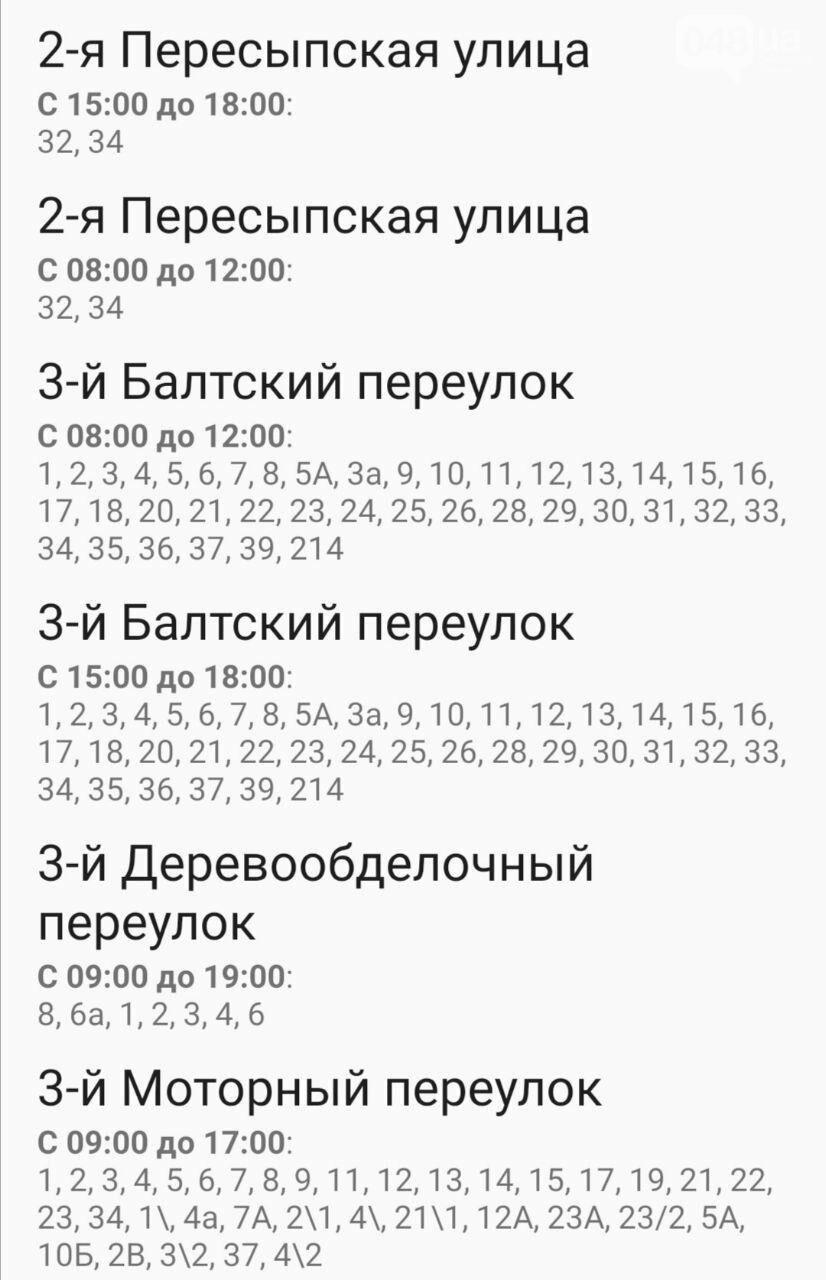 Отключения света в Одессе завтра: график на 7 октября7