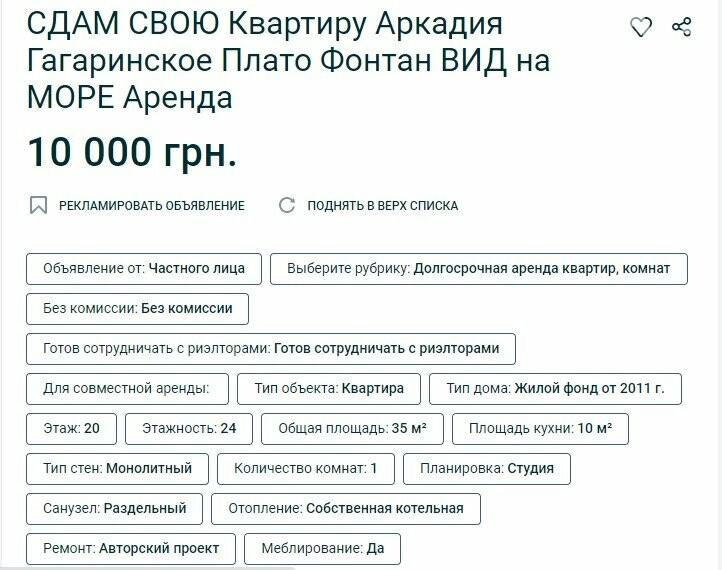 Сколько стоит снять квартиру в разных районах Одессы, - ФОТО, фото-6