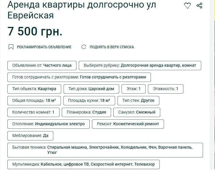 Сколько стоит снять квартиру в разных районах Одессы, - ФОТО, фото-3