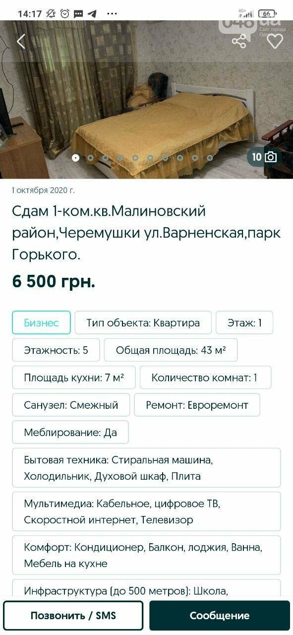 Сколько стоит снять квартиру в разных районах Одессы, - ФОТО, фото-13