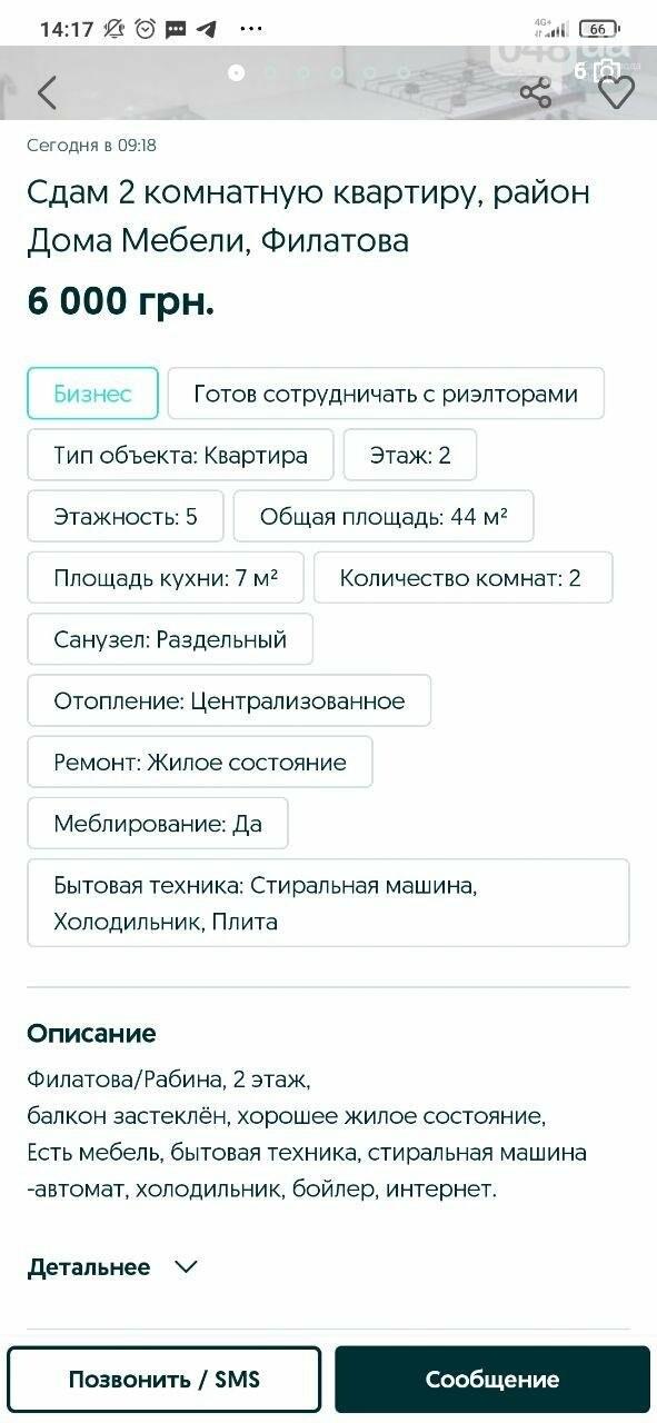 Сколько стоит снять квартиру в разных районах Одессы, - ФОТО, фото-14