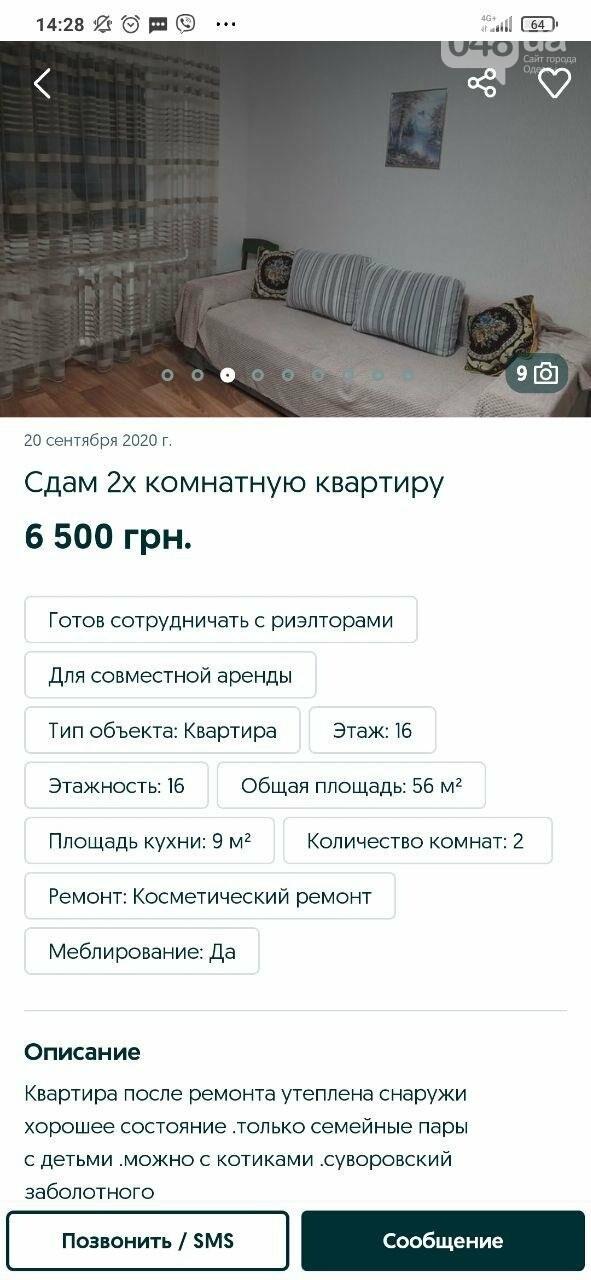 Сколько стоит снять квартиру в разных районах Одессы, - ФОТО, фото-15