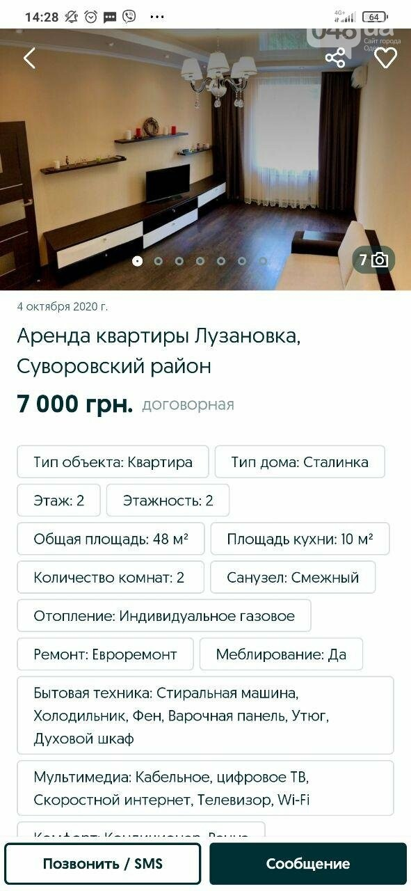 Сколько стоит снять квартиру в разных районах Одессы, - ФОТО, фото-16