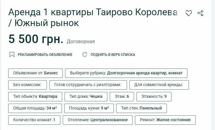 Сколько стоит снять квартиру в разных районах Одессы, - ФОТО, фото-7