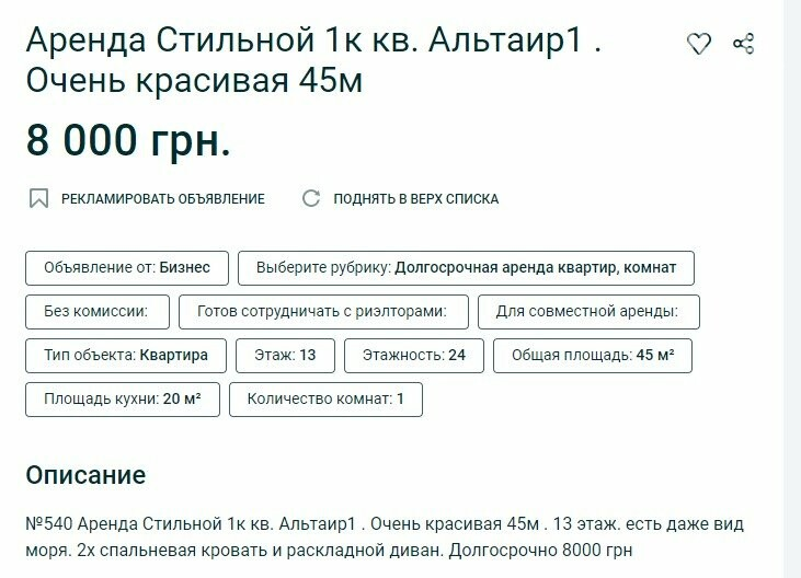 Сколько стоит снять квартиру в разных районах Одессы, - ФОТО, фото-11