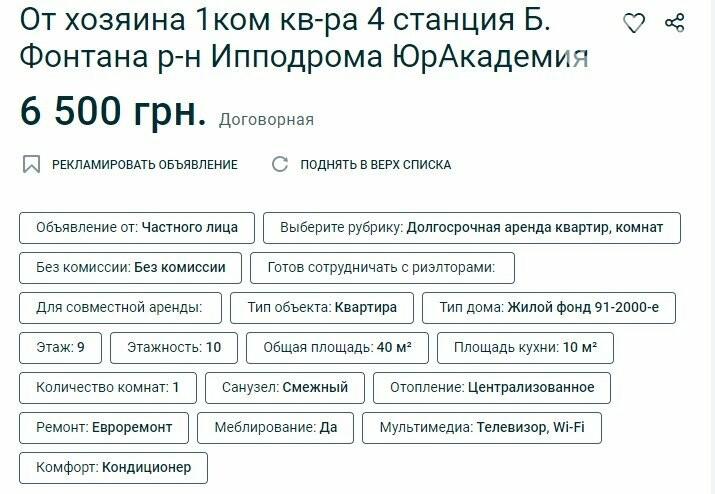 Сколько стоит снять квартиру в разных районах Одессы, - ФОТО, фото-4