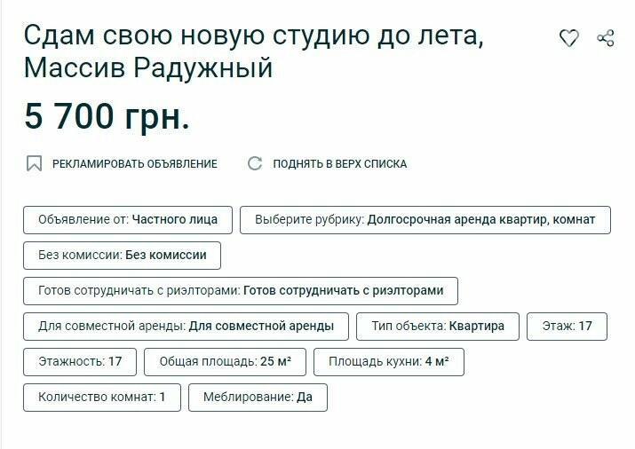 Сколько стоит снять квартиру в разных районах Одессы, - ФОТО, фото-9
