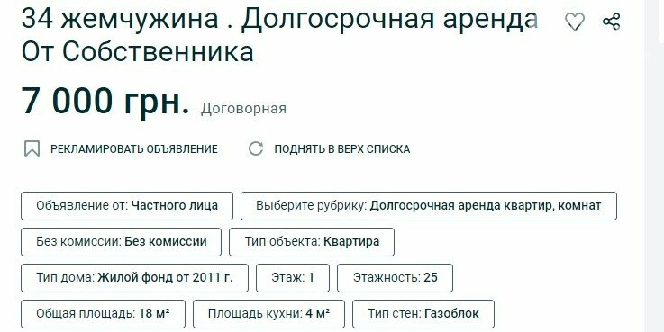 Сколько стоит снять квартиру в разных районах Одессы, - ФОТО, фото-1