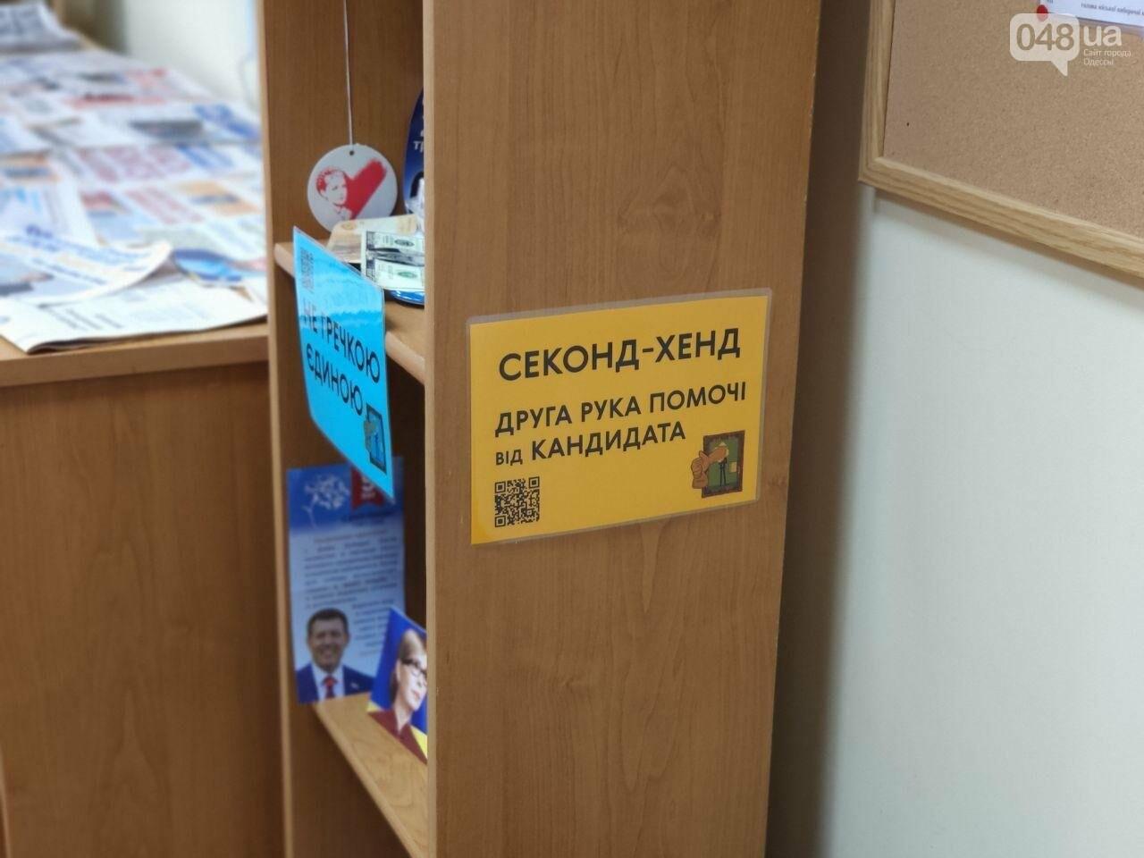 Гречка и секонд-хенд от кандидата: что посмотреть в новом музее выборов в Одессе, - ФОТОРЕПОРТАЖ, фото-6