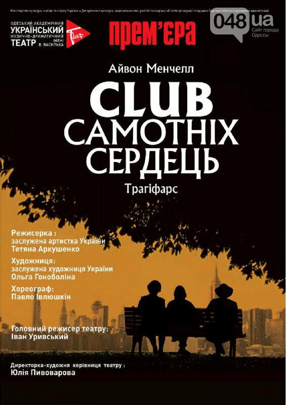 Куда пойти в Одессе: афиша мероприятий на эти выходные, фото-8