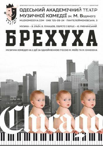 Куда пойти в Одессе: афиша мероприятий на эти выходные, фото-5