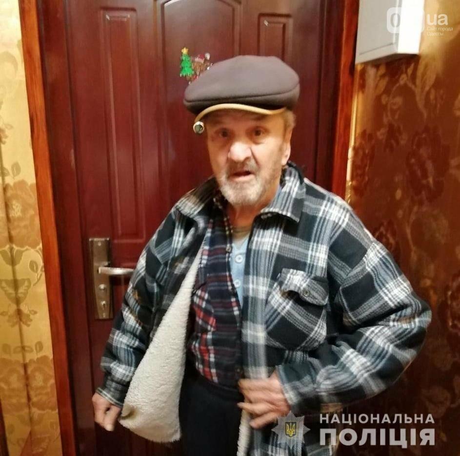 В Одесской области полиция ищет пожилого мужчину с провалами в памяти, - ФОТО1