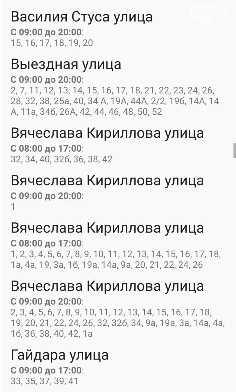 Где завтра в Одессе не будет света: график на 13 октября , фото-11