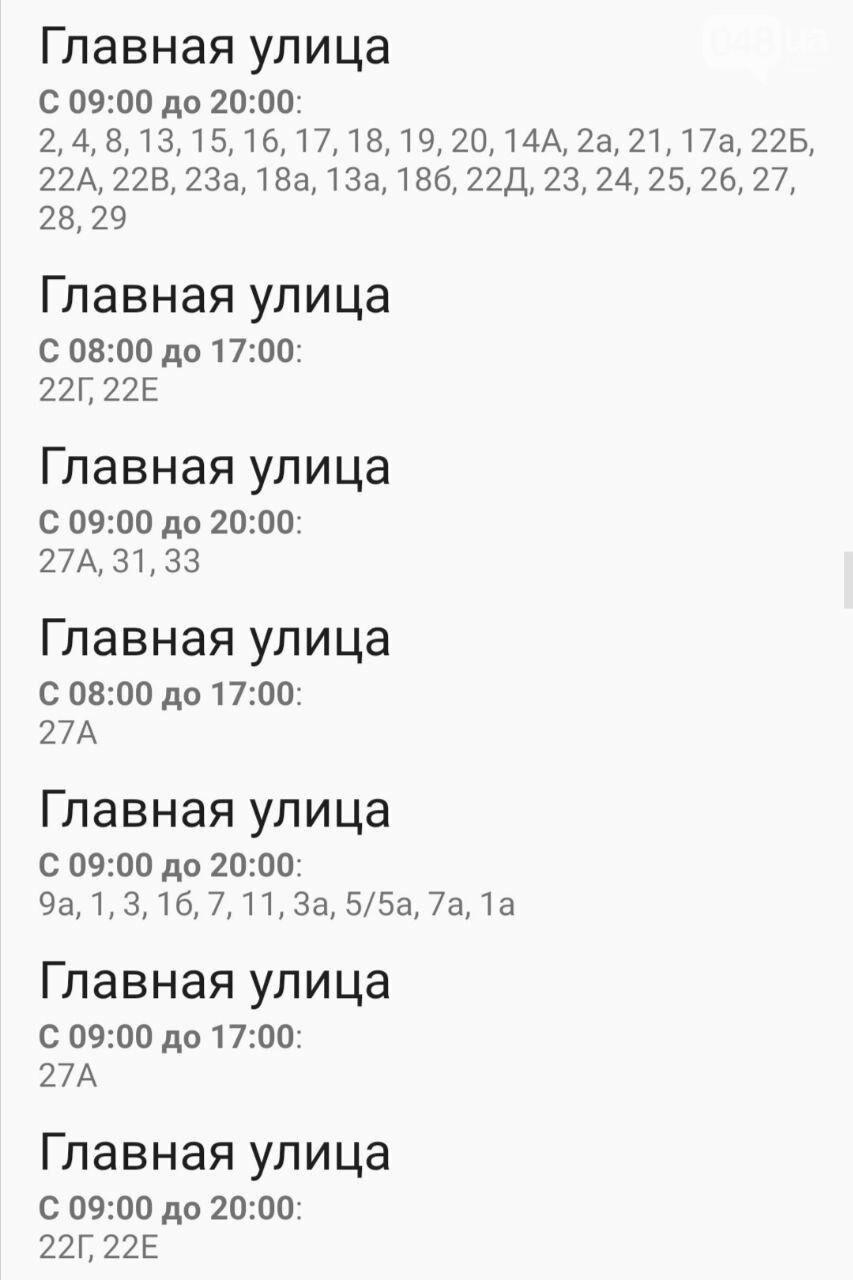 Где завтра в Одессе не будет света: график на 13 октября , фото-12