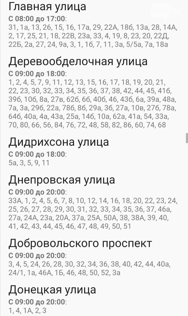 Где завтра в Одессе не будет света: график на 13 октября , фото-13