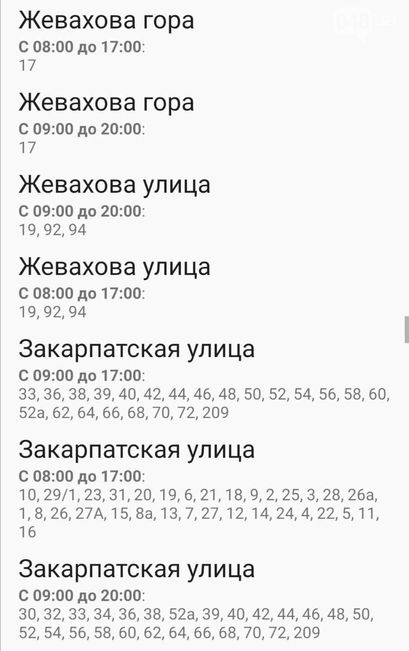 Где завтра в Одессе не будет света: график на 13 октября , фото-14