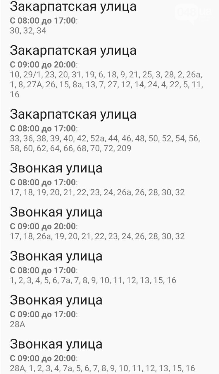 Где завтра в Одессе не будет света: график на 13 октября , фото-15