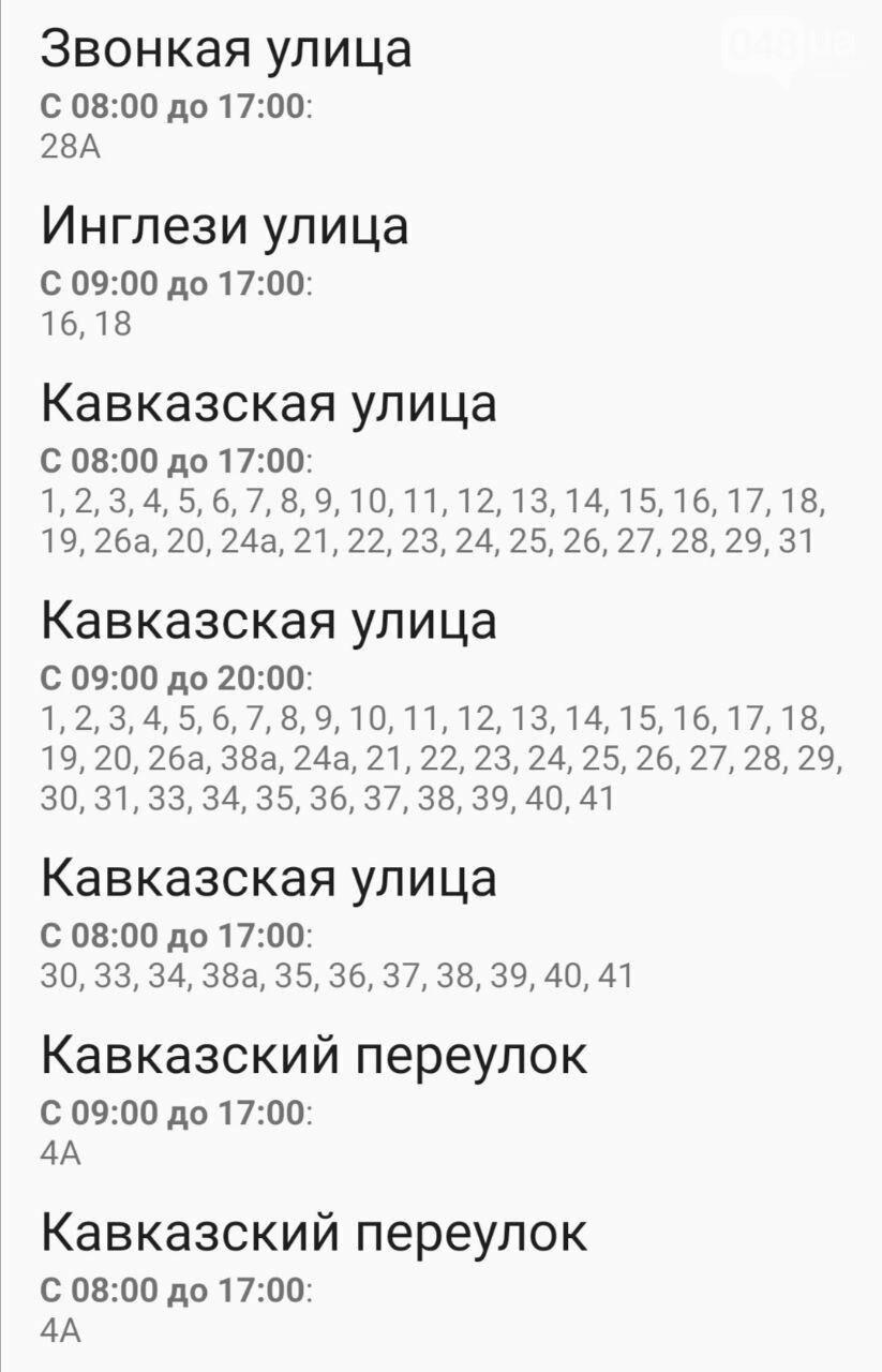 Где завтра в Одессе не будет света: график на 13 октября , фото-16