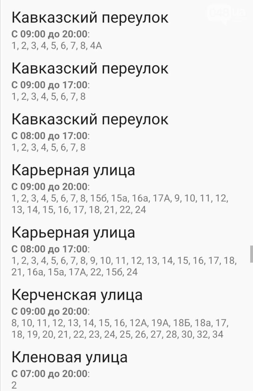 Где завтра в Одессе не будет света: график на 13 октября , фото-17