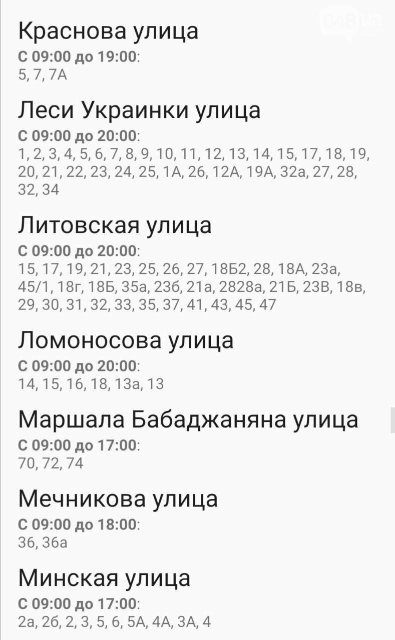 Где завтра в Одессе не будет света: график на 13 октября , фото-18