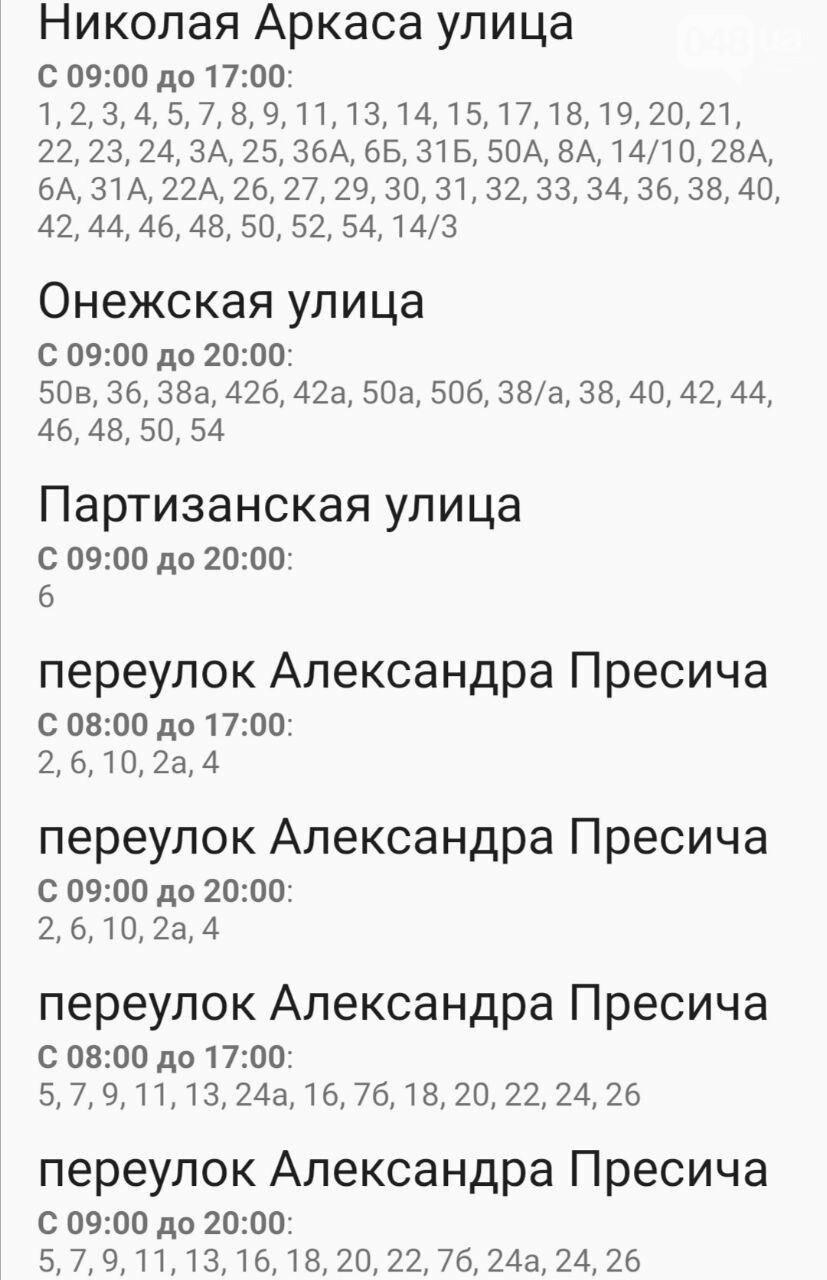 Где завтра в Одессе не будет света: график на 13 октября , фото-20