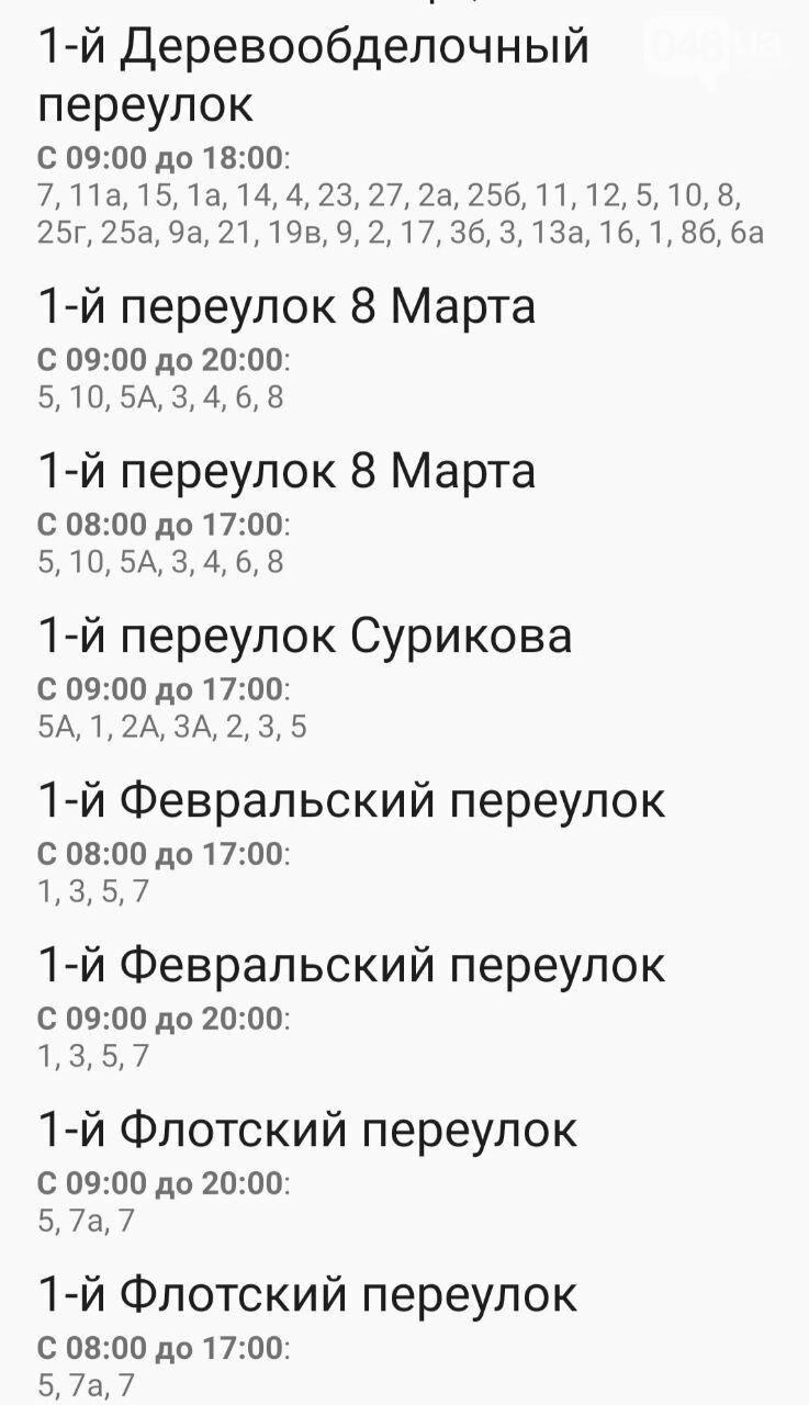 Где завтра в Одессе не будет света: график на 13 октября , фото-2