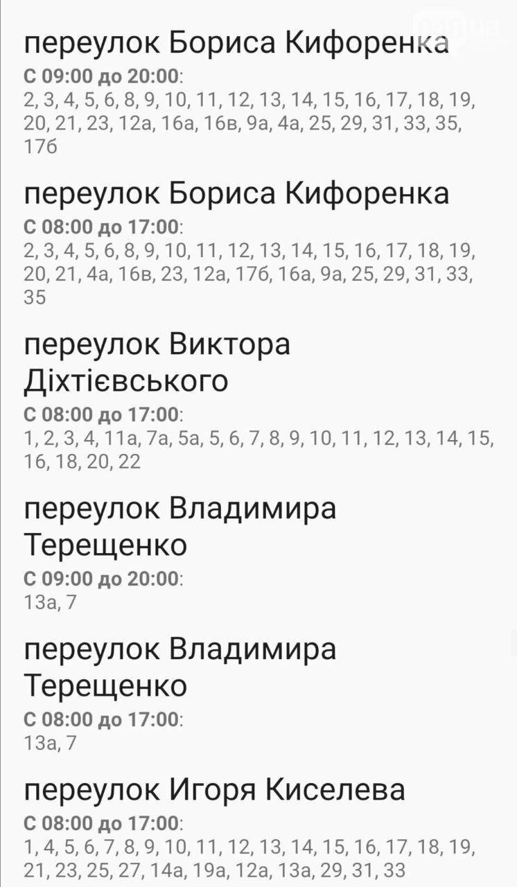 Где завтра в Одессе не будет света: график на 13 октября , фото-21
