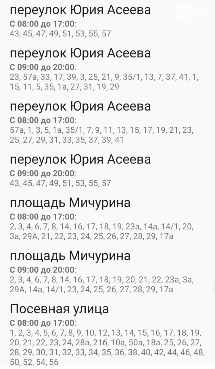 Где завтра в Одессе не будет света: график на 13 октября , фото-23