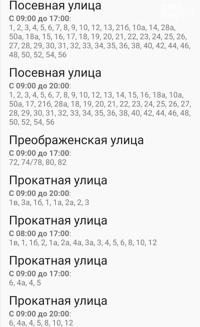 Где завтра в Одессе не будет света: график на 13 октября , фото-24