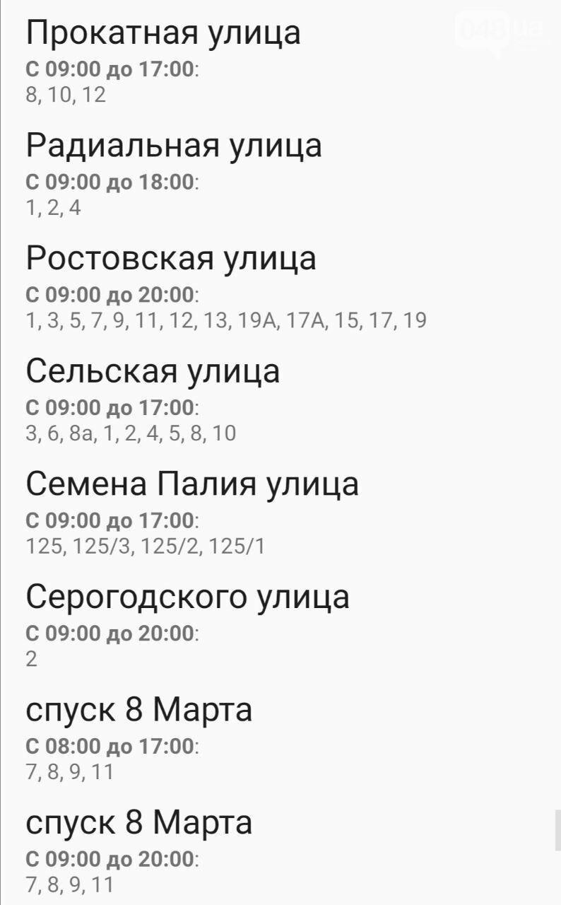 Где завтра в Одессе не будет света: график на 13 октября , фото-25