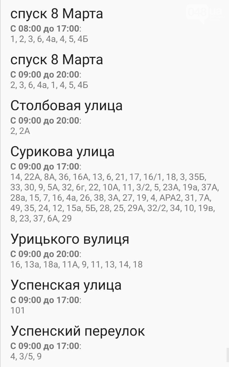 Где завтра в Одессе не будет света: график на 13 октября , фото-26