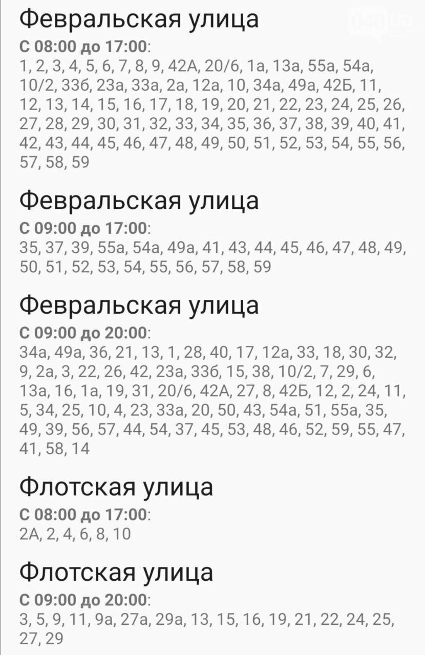 Где завтра в Одессе не будет света: график на 13 октября , фото-27