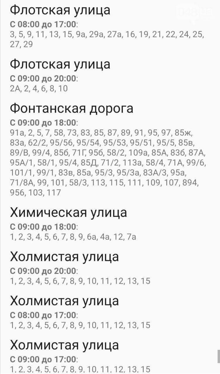 Где завтра в Одессе не будет света: график на 13 октября , фото-28