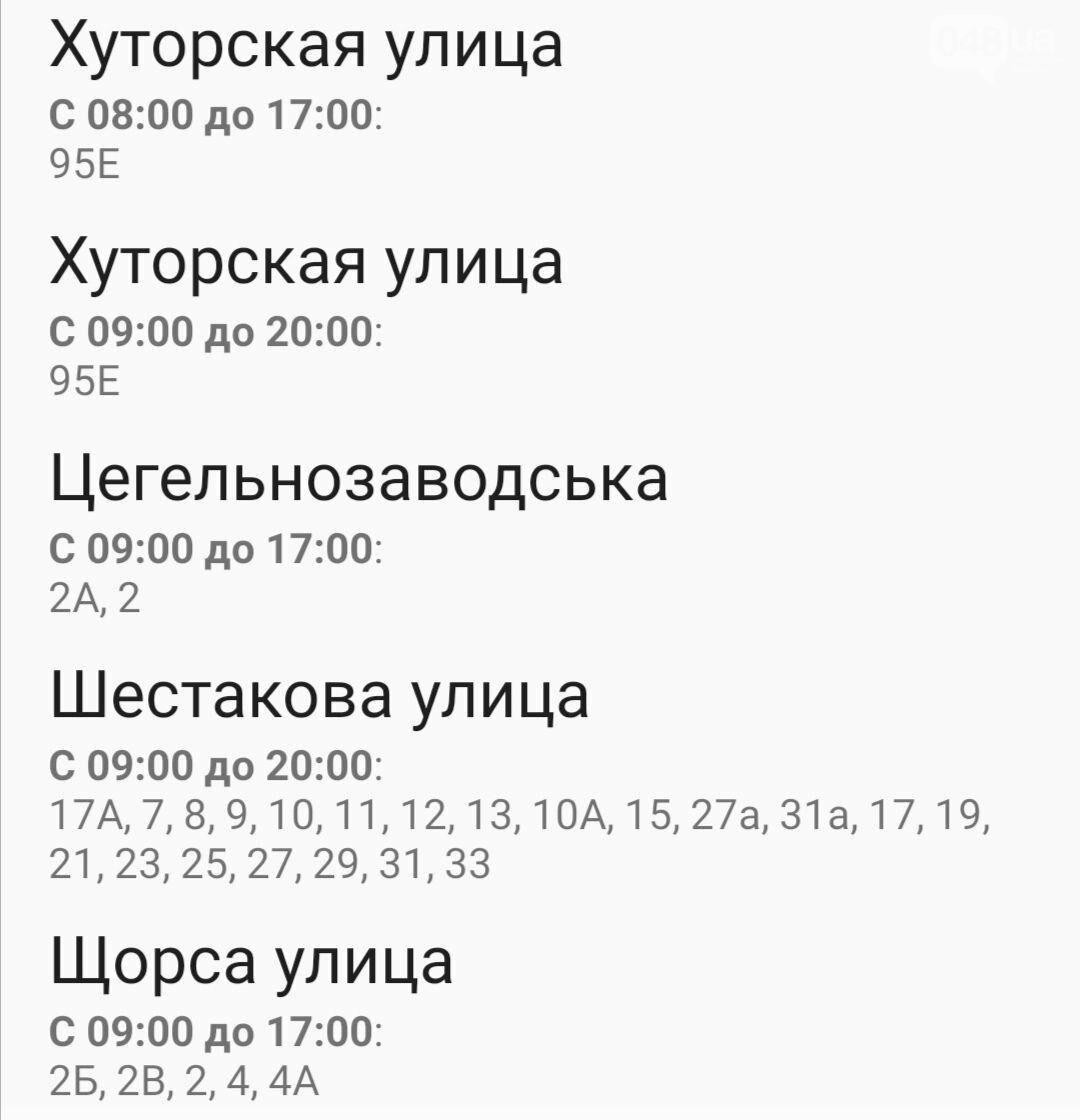 Где завтра в Одессе не будет света: график на 13 октября , фото-29