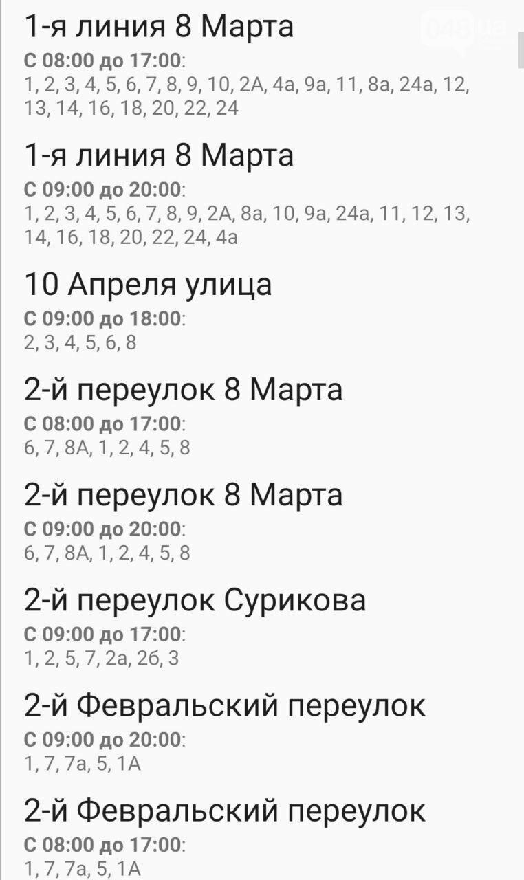 Где завтра в Одессе не будет света: график на 13 октября , фото-3