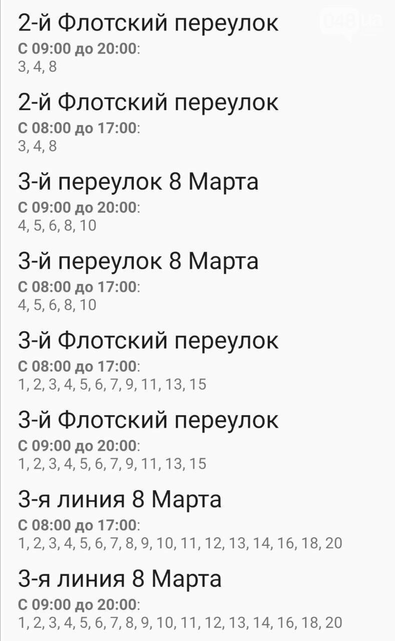 Где завтра в Одессе не будет света: график на 13 октября , фото-4