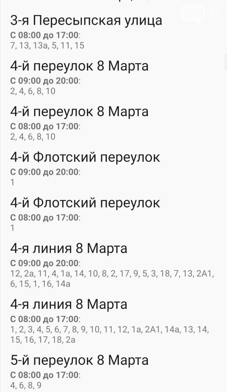 Где завтра в Одессе не будет света: график на 13 октября , фото-5