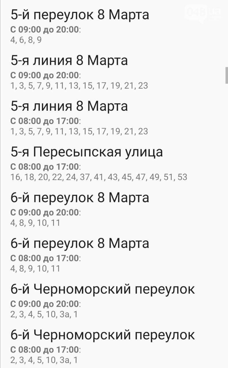 Где завтра в Одессе не будет света: график на 13 октября , фото-6