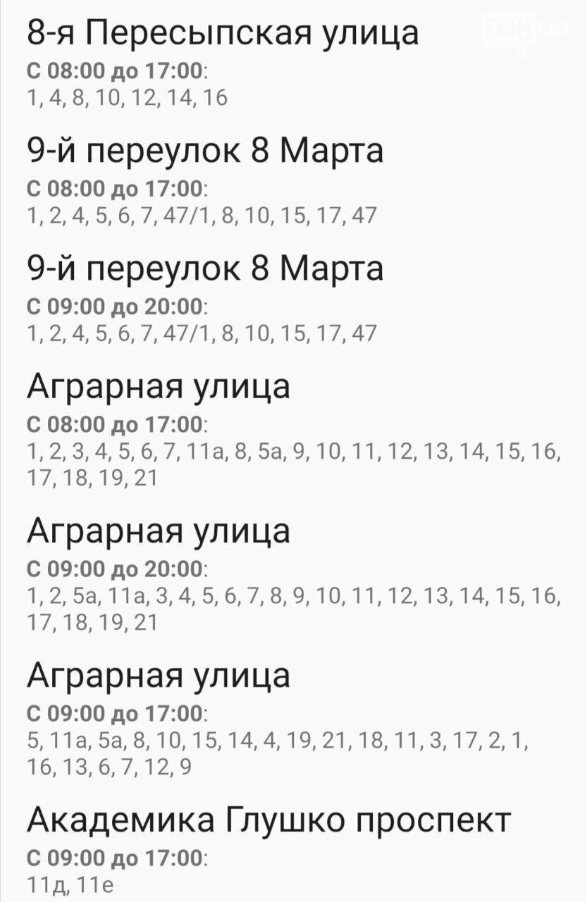 Где завтра в Одессе не будет света: график на 13 октября , фото-8