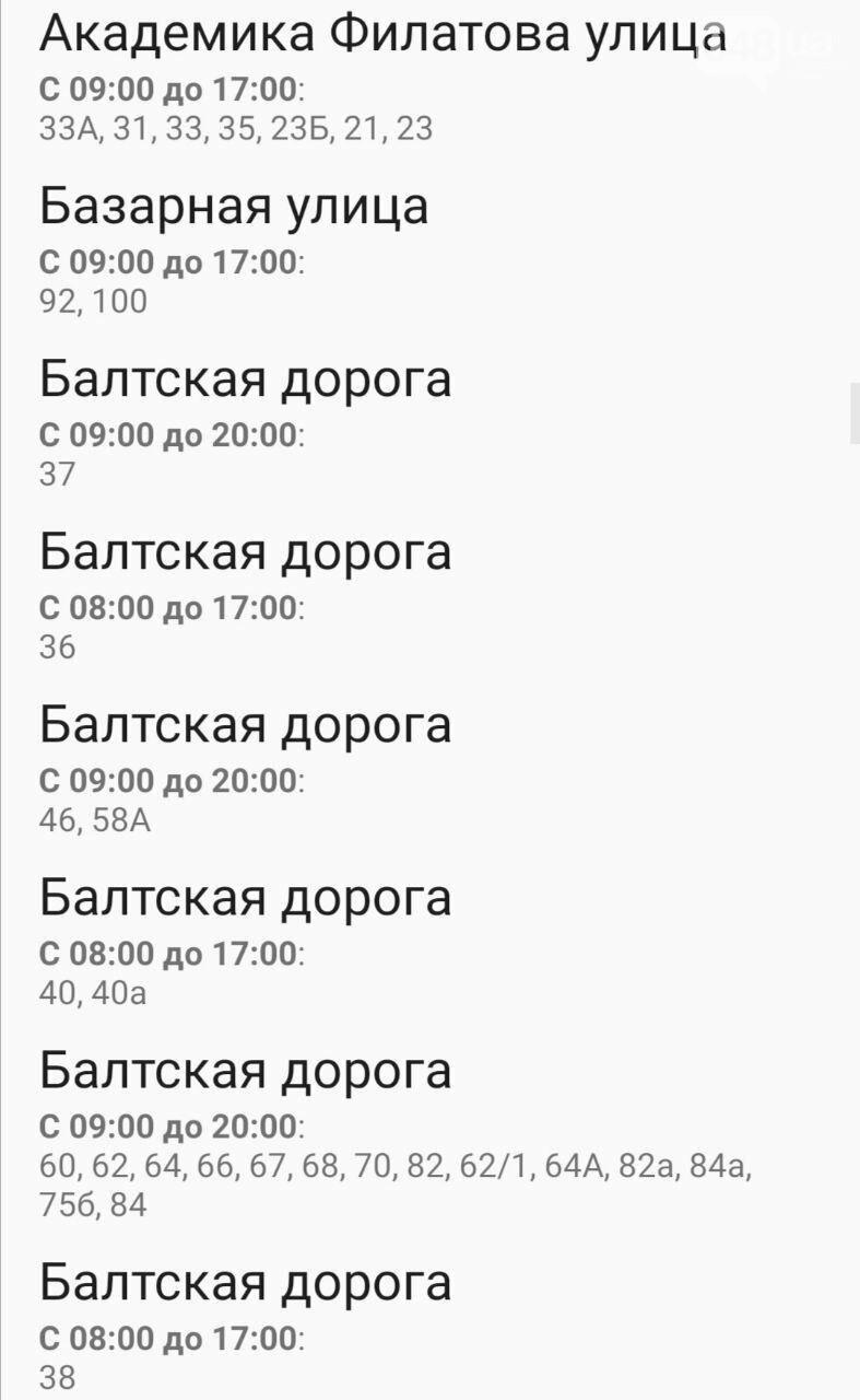 Где завтра в Одессе не будет света: график на 13 октября , фото-9