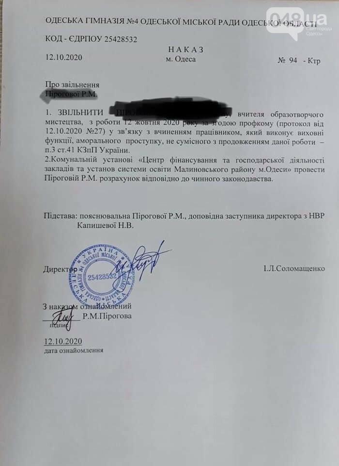 Увольнение учительницы в Одессе из-за языкового скандала: что известно на сегодня,- ВИДЕО, фото-1